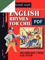 (English Club 2) -English Rhymes for Children -Iris Press (2006)