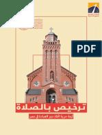 دراسة تطالب بإلغاء القيود على ممارسة النشاط الدينى لغير المسلمين