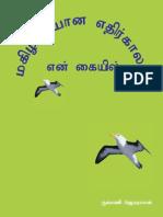 Rukmani Jeyaraman-Mahilchiyaana Ethirkaalam Enkaiyil