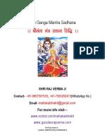 Shri Ganga Mantra Sadhana(श्री गंगा मन्त्र साधना)