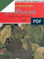 Awazeen Jo Sunae Nahen Deti (Iqbalkalmati.blogspot.com)