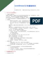 CorelDraw教程.doc