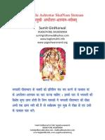 Baglamukhi Pitambara Ashtottar Shatnam Stotram