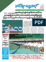 Union Daily_27-12-2014.pdf