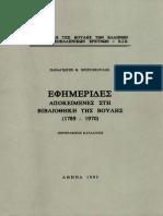 katalogos_efimeridon_voulis