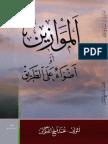 adwae 3ala tarik.pdf