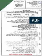الإمتحان-الجهوي-لنيل-شهادة-السلك-الإعدادي-مادة-الفيزياء-و-الكيمياء-أكاديمية-الجهوية-تازة-الحسيمة-تاونات-يونيو-2010.pdf