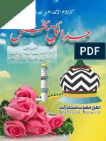 Hadaiq E Bakhshish