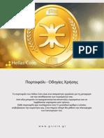 Wallet-Hellas-Coin.pdf