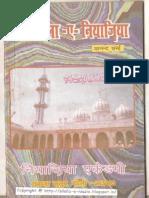Silsila-e-Niazia An Introduction (Hindi)