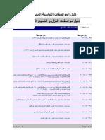 دليل المواصفات المصرية