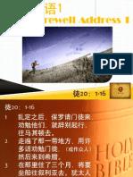信息 Sermon 21/12/2014
