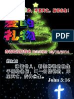 圣诞信息 Christmas Sermon 25/12/2014
