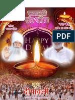 RadhaSwami Sant Sandesh, Masik Patrika, Nov 2014.