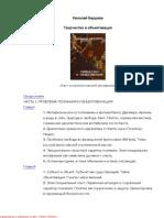Бердяев Н. - Творчество и объективация - 2000.pdf