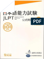 Japanese-Language Proficiency Test Official Pratice Workbook N2