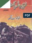 Train to Pakistan(Urdu) by Khushwant singh