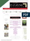 موقع الدكتور أحمد كلحى_ موسوعة اللغة العربية - علم النحو _ المنصوبات وأنواعها ( المفعول به - المفعول المطلق - المفعول لأجله - المفعول فيه أو الظرف - المفعول معه - الحال - التمييز - المنادى - الإستثناء