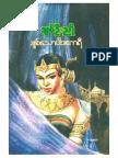 Chit_Oo_Nyo(Parda_Akari).pdf