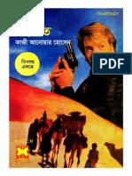 shongket-123 Masud Rana