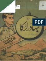 Bahadur Larka Feroz Sons 1951