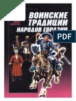 Мандзяк А. С. Воинские Традиции Народов Евразии. - 2002