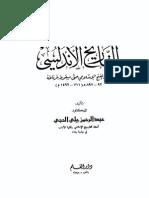 histoire andalou-en arabe