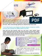 e-book on accu sujok