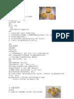 传统月饼.doc