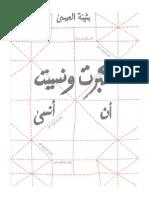 كبرت.pdf