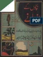 Bachoon Kay Afsanay-Feroz Sons-1947