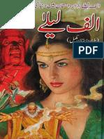 Alif Laila in Urdu
