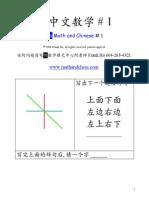 Ho Chinese and Math.pdf