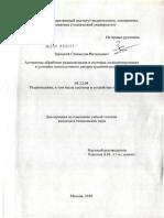 Алгоритмы обработки радиосигналов в системах позиционирования у условиях многолучевого распространения радиоволн.pdf