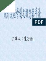 spc concept.pdf