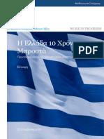 Greece 10 Years Ahead Executive Summary Greek Version Small