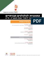 התוכנית לכלכלנים חברתיים- אוניברסיטת תל אביב
