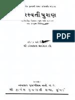 Sarasvatīpurāṇa