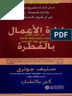إدارة الأعمال بالفطرة_مما قرأت.pdf