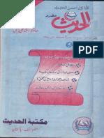 AL-HADITH 5