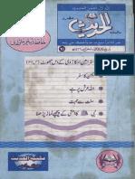Al Hadith 10