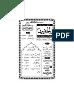 Al Hadith 46