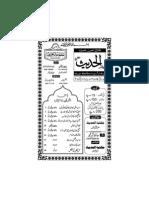 Al Hadith 47