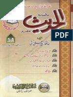 Al Hadith 54
