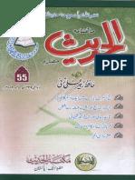 Al Hadith 55