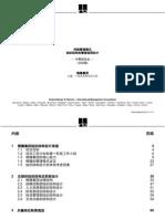 德隆集团控股管理模式组织结构和管理流程设计p87