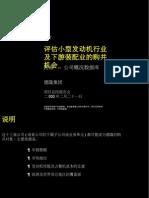 Delong德隆集团战略3