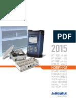 PLANAR Catalogue 2015