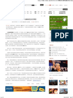 李祥生:渤海产业基金的试点报告_21世纪网
