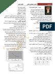 الفرض الكتابي الثاني السنة الثانية علوم فيزيائية  موسم 2014/2015
